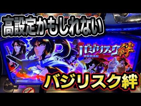 11/28 「高設定かもしれない」バジリスク絆 #3