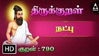 Thirukkural 790 | நட்பு - இனையர் | Athikaram 79