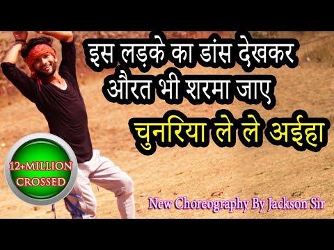 छपरा से चुनरिया ले ले आईहा | Dance By Jackson Sir | Ms Dance Challenge