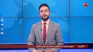 نشرة الاخبار | 21 - 09 - 20202 | تقديم حمير العزب | يمن شباب