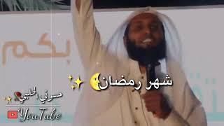 اللهم بلغنا رمضان/شهر رمضان الشيخ منصور السالمي/حالات واتساب عن رمضان/مقاطع انسنكرام عن رمضان/تصممي