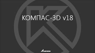 КОМПАС-3D v18. Ребро усиления