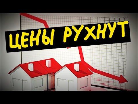 Цены на квартиры рухнут