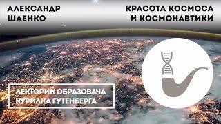 Александр Шаенко - Красота космоса и космонавтики