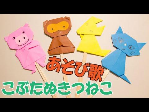 折り 折り紙 折り紙 ねこ : youtube.com