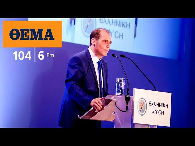 Ο K. BEΛΟΠΟΥΛΟΣ ΣΤΟΝ ΘΕΜΑ FM 104,6 16/01/2020 ΕΛΛΗΝΙΚΗ ΛΥΣΗ