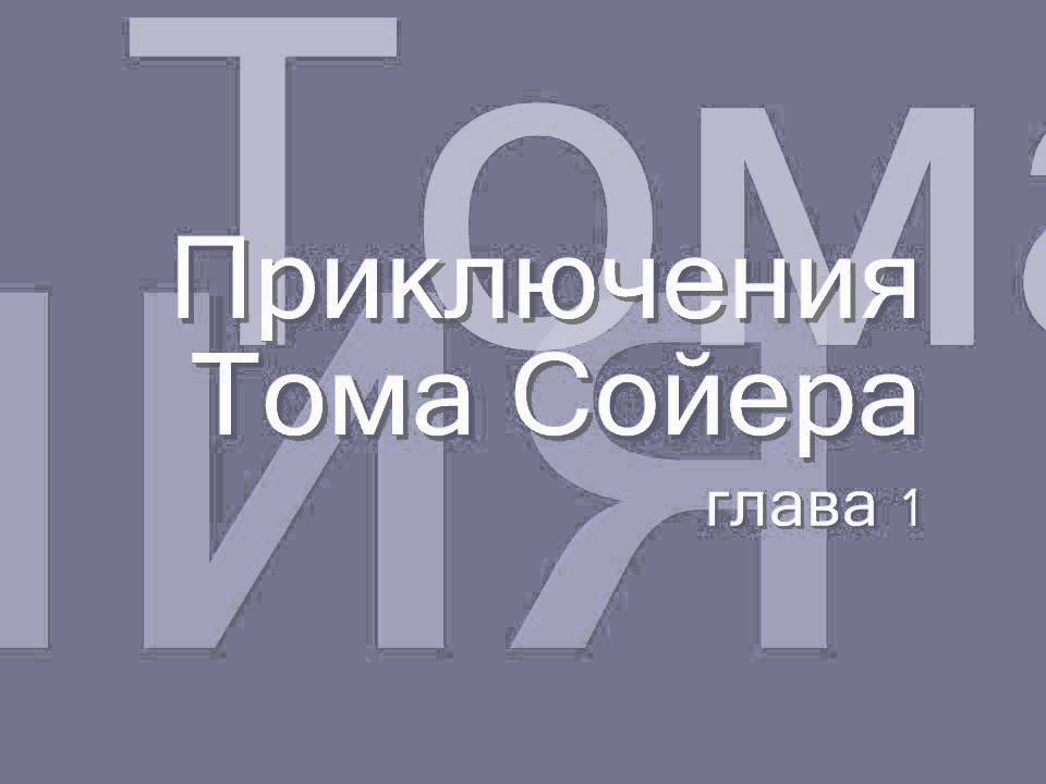 Приключения Тома Сойера, Марк Твен #1 аудиосказка онлайн слушать