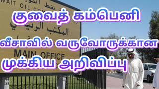 குவைத் கம்பெனி வீசாவில் வருவோருக்கான முக்கிய அறிவிப்பு kuwait