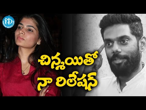 Achu Rajamani About His Relation With Chinmayi Sripada || Talking Movies With iDream