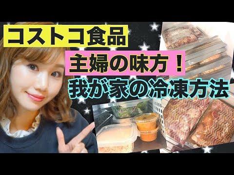 【コストコ食材購入品】冷凍・冷蔵方法&オススメ紹介!【下味の付け方付】