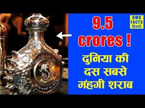 दुनिया की दस सबसे महँगी शराब   Top ten most expensive liquors in world   Most expensive liquors