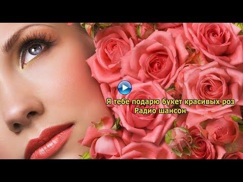 Олег Карпович -Я тебе подарю букет красивых роз