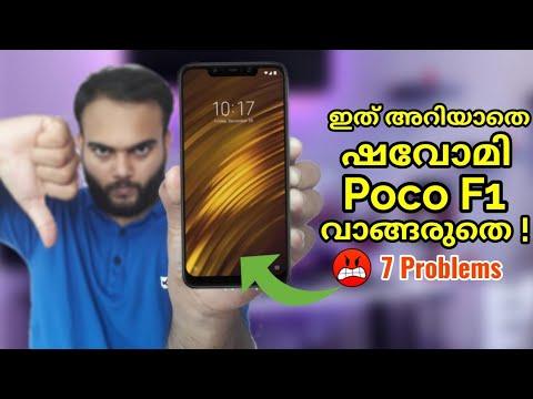 ഷവോമി Poco ഫോൺ വാങ്ങരുതെ🔥Don't Buy A Xiaomi Phone Until You Watch This Video