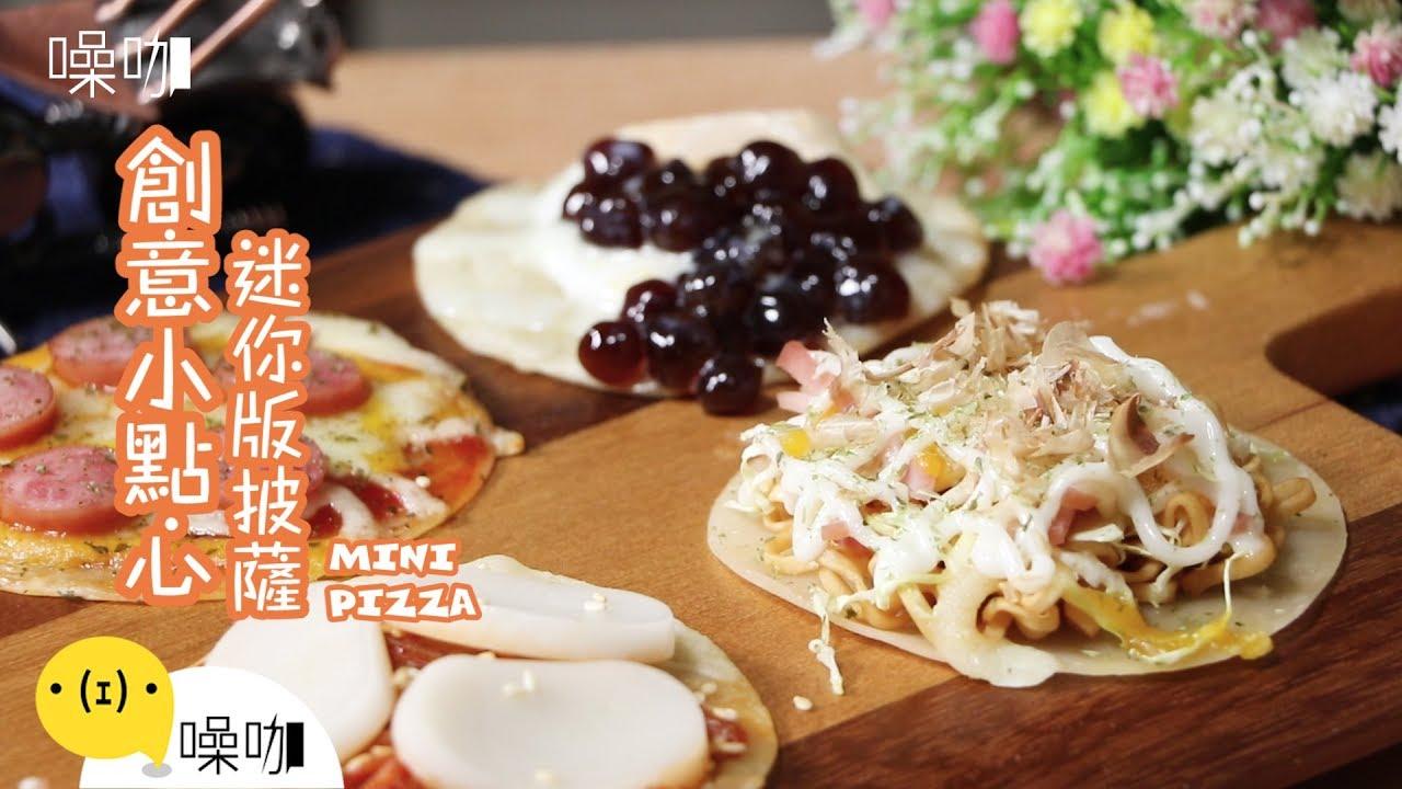 小份量大滿足! 創意迷你PIZZA~ Mini Pizza