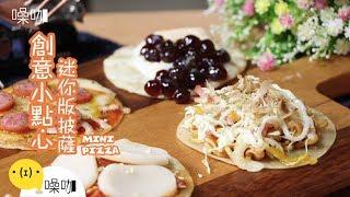 小份量大滿足! 創意迷你 【做吧!噪咖】PIZZA~ Mini Pizza