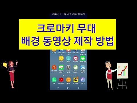 Howto edit Chroma Key Stage Background ( 크로마키 무대