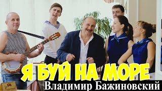 🎥 Владимир Бажиновский   ★ Я буй  ★  Vladimir Bazhinovsky - Автор - исполнитель