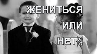 Женщины, на которых нельзя жениться!!!