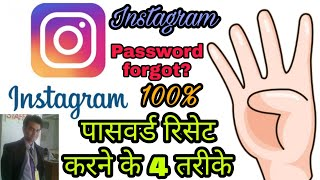 how to recover instagram account 2019 without email and Mobile number part-3
