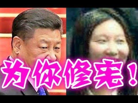 習近平修憲為女兒、習明澤將成中國第一代女主席、13億除了移民還有一個辦法、 - YouTube