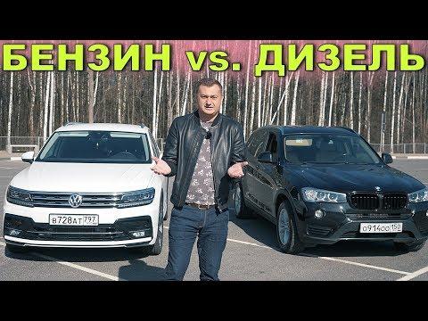СТАРЫЙ BMW X3 ДИЗЕЛЬ ПРОТИВ НОВОГО ТИГУАН 220 л.с