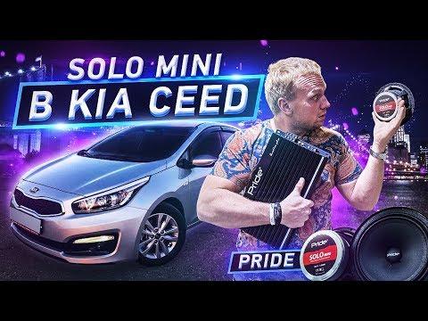 Очень громко! Pride Solo Mini в штатные места KIA Ceed