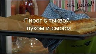 Юлия Высоцкая — Пирог с тыквой,  луком и сыром