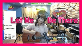 Let me be there (Olivia Newton John) Cover by 미기 MIGI