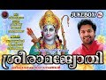 ശ്രീരാമജ്യോതി | Sreerama Jyothi | Hindu Devotional Songs Malayalam | Sreerama Devotional Songs