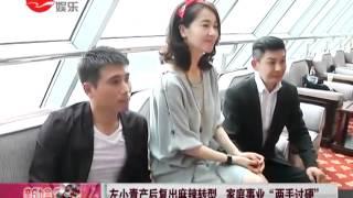 """左小青产后复出麻辣转型 家庭事业""""两手过硬"""".mp4"""