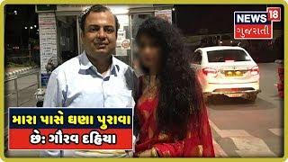 બાળક મારૂં નથી, મહિલાએ મારી પાસે 20 કરોડ રૂ. માંગ્યા : Gaurav Dahiya