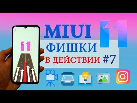 Фишки MIUI 11 в действии #7