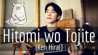 Hitomi wo Tojite (Ken Hirai) Cover【Japanese Pop Music】
