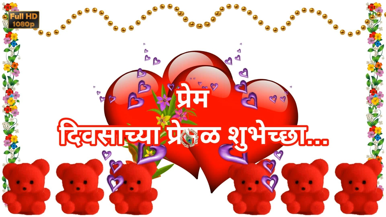 Happy Valentines Day Video Download Wishes Marathi Valentine Day Sms