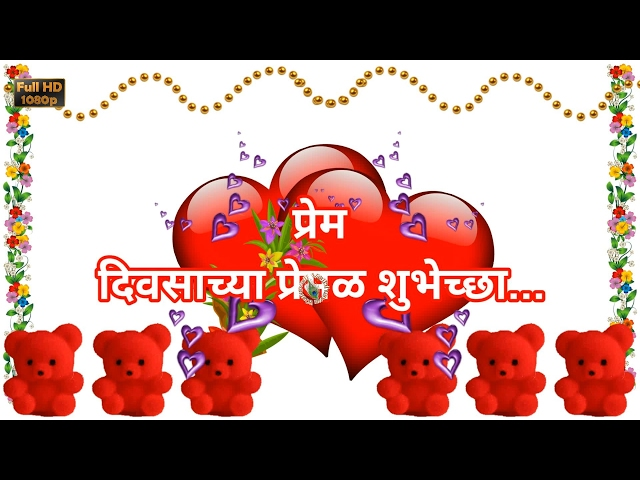 Happy Valentines Day Video Download,Wishes,Marathi Valentine Day SMS,Greetings,Valentines Day 2018