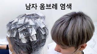 탈색머리에 하는 남자 옴브레 염색 (feat. 그레이 …