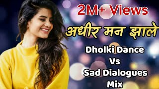 अधीर मन झाले।Adhir Man Zale Dholki Dance Vs Sad Love Dialogue Mix By DJ SK Osmanabad