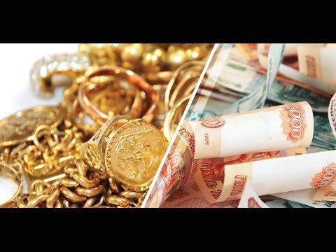 Как продать золото выгодно