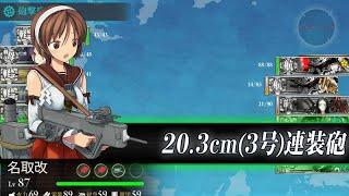 【艦これ】「第十六戦隊(第二次)」出撃せよ! 2-3任務攻略