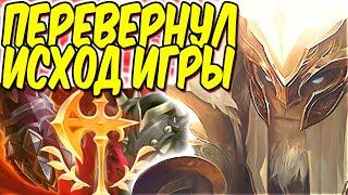Гайд на Йорика - ОДНО РЕШЕНИЕ ПОЛНОСТЬЮ ИЗМЕНИЛО ИСХОД ИГРЫ! | Лига легенд Йорик гайд | Йорик гайд