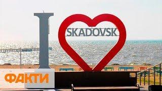 Отдых в Скадовске: цены на жилье в частном секторе и в санаториях