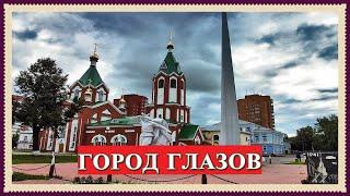 гЛАЗОВ ( обзор города )