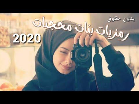 رمزيات بنات محجبات 2020 كيوت حالات واتس اب صور بنات محجبات كيوت تصميمي بدون حقوق لايك Youtube