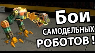 Бои самодельных роботов ! ( Robot Fighting )