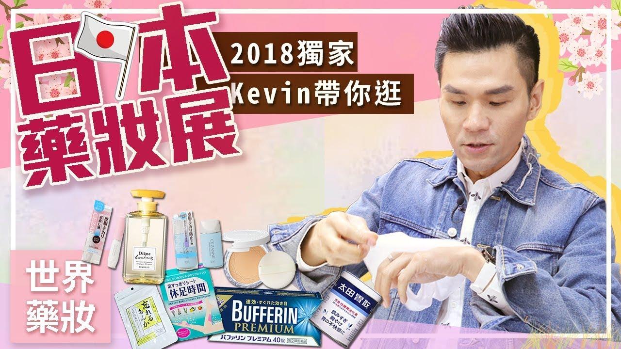 Kevin帶大家去逛2018年最新的日本藥妝展!!! ∥ Kevin想的美 ll 2018 Japan Drugstore Show(第18回 JAPAN ドラッグストア ...