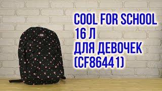 Розпакування Сool For School 810 40x26x16 см 16 л для дівчаток CF86441
