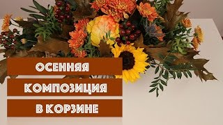 Композиция из цветов в корзине. Уроки флористики.