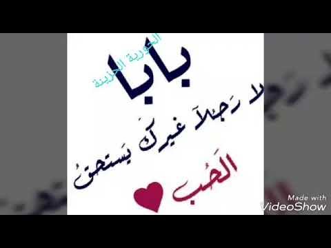 اجمل اغنيه حزينه عن الاب Youtube