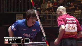 男子シングルス1回戦 松平 健太 vs ハベソーン(オーストリア) 第1ゲーム