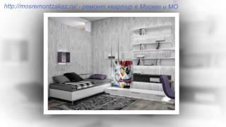 Идеи для ремонта квартир |  Услуги под ключ в Щелково от mosremontzakaz.ru